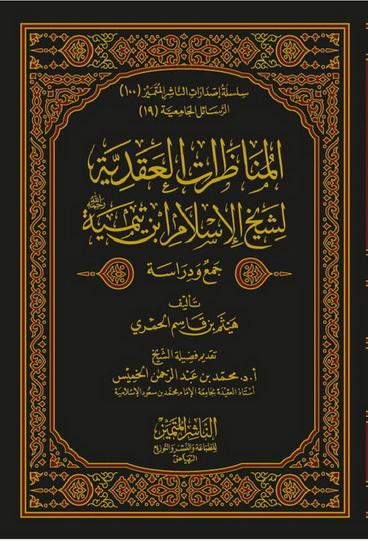 المناظرات العقدية لشيخ الإسلام ابن تيمية رحمه الله - هيثم بن قاسم الحمري  25112