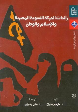 0252 رائدات الحركة النسوية المصرية والاسلام والوطن - د. مارجو بدران  25210