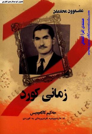 زمانی كورد - مسعود محمد  25211