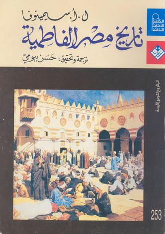 0253 تاريخ مصر الفاطمية - ل. ابسيمينوفا 25310