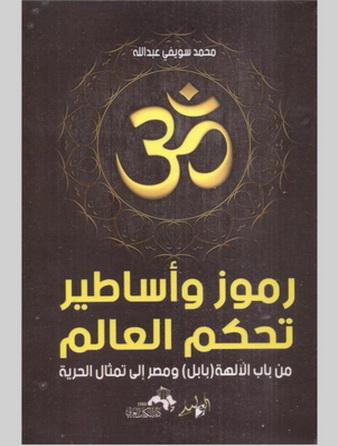 رموز و أساطير تحكم العالم - محمد سويفي عبدالله 25512