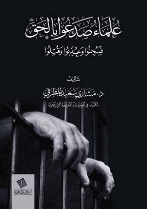 علماء صدعوا بالحق فسجنوا و عذبوا وقتلوا - د. مشاري سعيد المطرفي  25712
