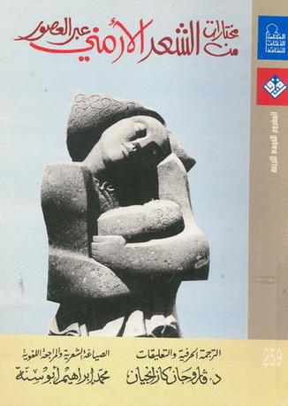 0259 مختارات من الشعر الارمني عبر العصور - فاروجان كازانجيان 25911