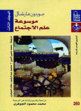 0260 موسوعة علم الاجتماع 3 - جوردون مارشال 26010
