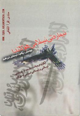 ئیمارهتی ئیسلامی هۆڵهندا - ڕێكهوت ئیسماعیل ئیبراهیم 26110
