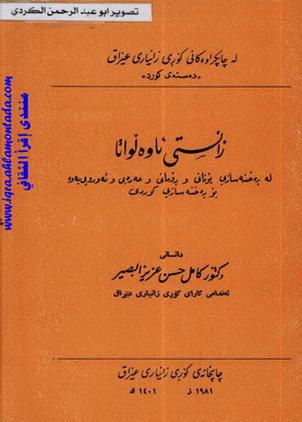 زانستی ئاوهڵواتا - د. كامل حسن عزیز البصیر  26113