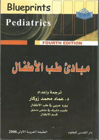 مباديء طب الأطفال - د. عماد زوكار  26512