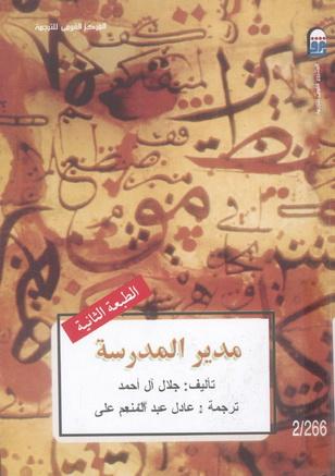 0266 مدیر المدرسة - جلال آل احمد 26611