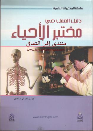 دليل العمل في مختبر الأحياء - جميل نعمان شاهين  26810