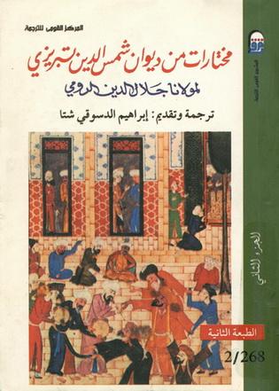0268 مختارات من ديوان شمس الدین التبریزي 2 - جلال الدين الرومي 26811
