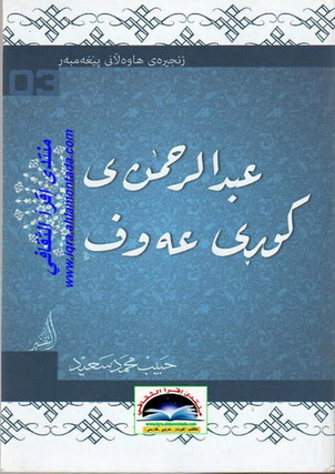 "زنجيرهی هاوهڵانی پێغهمبهر صلی الله علیه وسلم "" عبدالرحمن كوڕی عةوف"" - حبیب محمد سعید  26910"