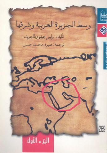 0269 وسط الجزيرة العربیة وشرقها - وليم جيفرز بالجريف 26911
