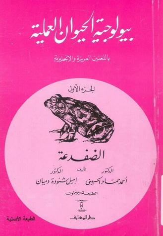 بيولوجية الحيوان العملية باللغتين العربية والانجليزية - د. أحمد حماد الحسيني و د. أميل شنودة دميان 26912