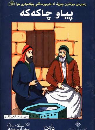 زنجیرهی جوانترین چیرۆك له فهرموودهكانی پێغهمبهری خوا صلی الله علیه وسلم  ( پیاو چاكهكه) - شادی قیه  27112