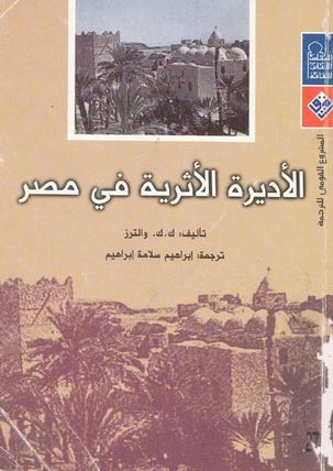 0272 الأديرة الأثرية في مصر - ك.ك. والترز  27211