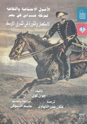 0273 الأصول الاجتماعية والثقافية لحركة عرابي في مصر - جوان كول  27311
