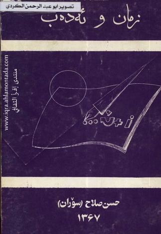 زمان و ئهدهب - حسن صلاح ( سۆران ) 27512
