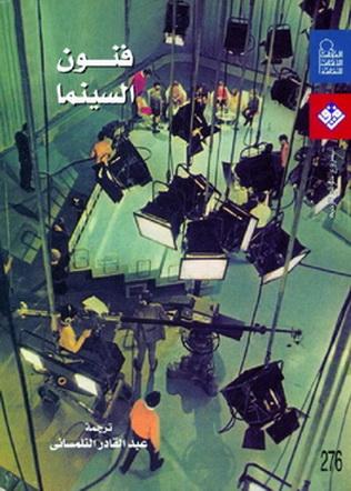 0276 فنون السينما - ت: عبدالقادر التلمساني 27611