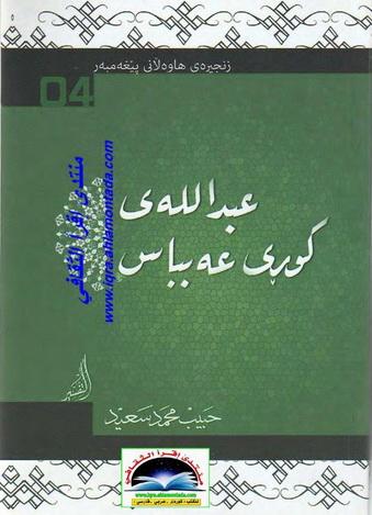 "زنجيرهی هاوهڵانی پێغهمبهر صلی الله علیه وسلم "" عبدالله ی كوڕی عباس"" - حبیب محمد سعید   27710"