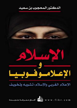 الإسلام و الإعلاموفوبيا - الدكتور المحجوب بن سعيد 27811
