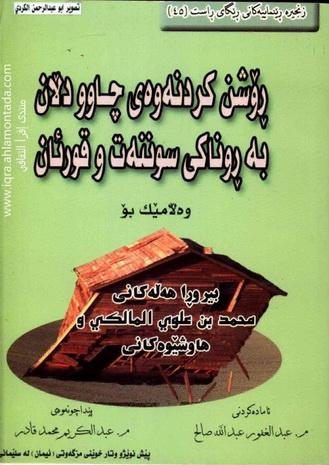 ڕۆشن كردنهوهی چاوو دڵان بهڕوناكی سوننهت و قورئان - عبدالغفور عبدالله صالح 27912