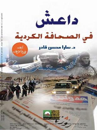 داعش في الصحافة الكردية - د. سارا محسن قادر  28012