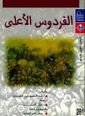 0281 الفردوس الأعلى - عبد الحليم شرر الهندي 28111