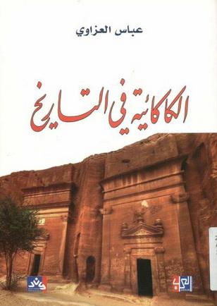 الكاكائية في التاريخ - عباس العزاوي  28312