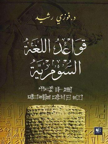 قواعد اللغة السومرية - د. فوزي رشيد  28412