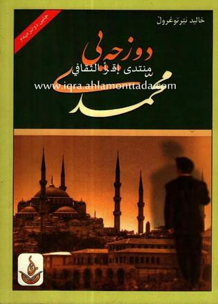 محمدی دوزجهیی - خالید ئێرتوغروڵ 28610