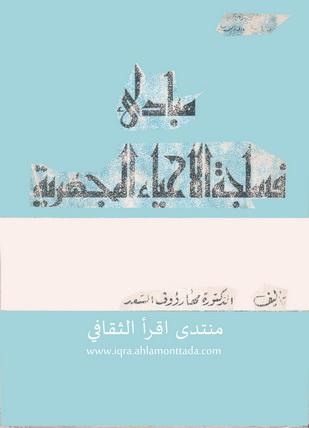 مباديء فسلجة الأحياء المجهرية - د. مها رؤوف السعد 29510