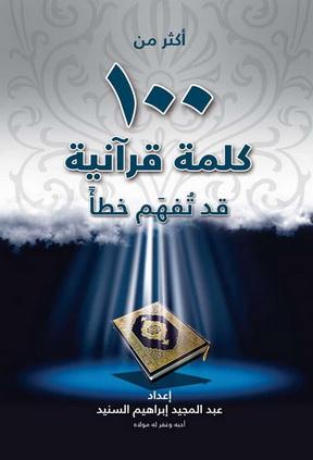 أكثر من 100 كلمة قرآنية قد تهم خطا - عبدالمجيد إبراهيم السنيد 29512