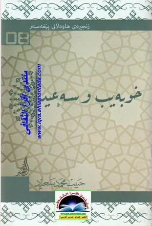 """زنجيرهی هاوهڵانی پێغهمبهر صلی الله علیه وسلم """" خبیب و سعید"""" - حبیب محمد سعید   29810"""