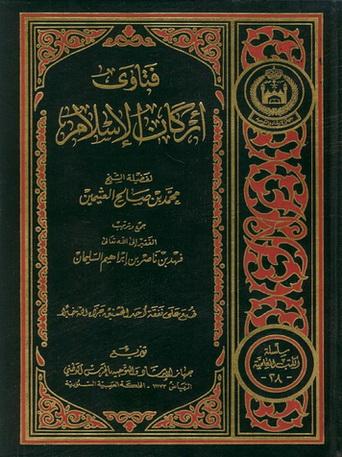 فتاوى أركان الإسلام  - فضيلة الشيخ محمد بن صالح العثيمين 29812