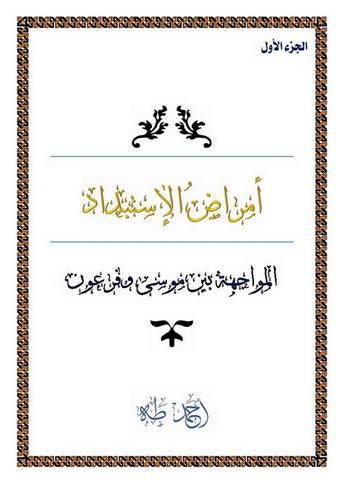أمراض الإستبداد - أحمد طــه  30012