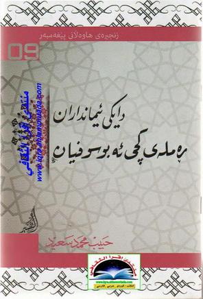 """زنجيرهی هاوهڵانی پێغهمبهر صلی الله علیه وسلم """" رملة ی كچی أبو سفیان"""" - حبیب محمد سعید   30110"""