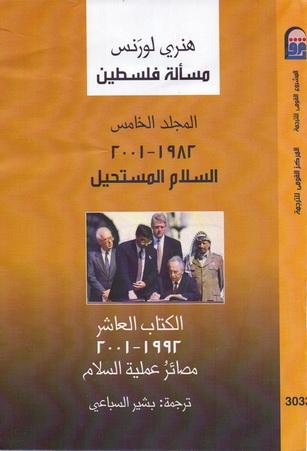 3033 مسألة فلسطين السلام المستحيل تأليف هنري لورنس  303310