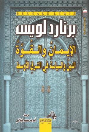 3034 الإيمان والقوة الدين والسياسة في الشرق الأوسط تأليف برنارد لويس 303410
