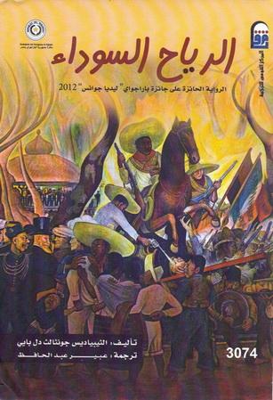 3074 الرياح السوداء تأليف الثيبياديس جونثالث دل بايي 307410
