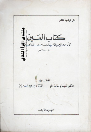 كتاب العین - لأبي عبدالرحمن الخليل بن أحمد الفراهيدي  30912