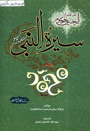 الرحيق المختوم ترجمهی فارسی - صفی الرحمن مباركپوری  31010