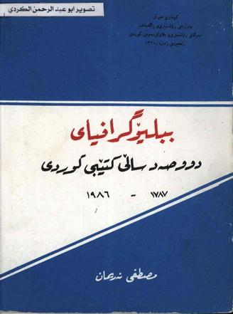بیبلۆگرافیای دووصهد ساڵهی كتێبی كوردی - مصطفی نهریمان  31611