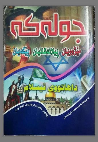 جولهكه مێژوویان. پیلانهكانیان. پێگهیان داهاتووی ئیسلام - ربیع عبدالرؤوف الزواوي  32012