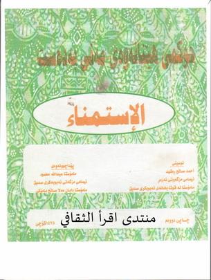 حوكمی هێنانهوهی مهنی بهدهست ( الإسمناء ) - أحمد صالح رشید  32310