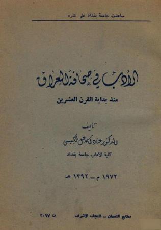 الأدب في صحافة العراق  - د. عادل إسماعيل الكبيسي  32411