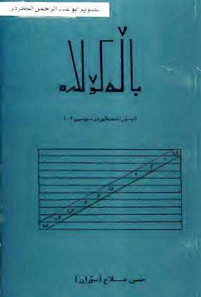باڵـــه كۆلاره ( چۆن نامه به كوردی بنووسین ) حسن صلاح ( سۆران) 32513