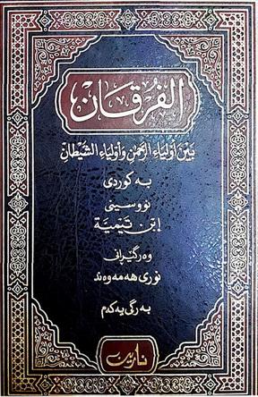 الفرقان بین أولیاء الرحمن وأولیاء الشیطان به كوردی - شیخ الاسلام ابن تیمیة  32612