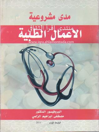 مدی مشروعیة الأعمال الطبية - مصطى ابراهيم الزلمي 32810