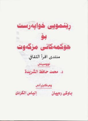 ڕێنموویی خواپهرست بۆ حوكمهكانی مزگهوت - د. محمد حافظ الشريدة 32910