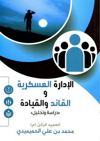 الإدارة العسكرية و القائد والقيادة - محمد بن علي الحميميدي  33210